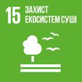 SDG 15 (Ukrainian).png