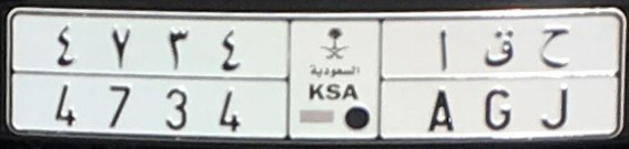 Saudi Arabia license plate 2014 European size