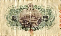 Series Otsu 100 Yen Bank of Japan note - reverse.jpg