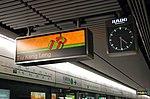 Shek Kip Mei Station PIDS and clock 1.JPG
