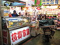 Shilin Night Market 14, Dec 06.JPG