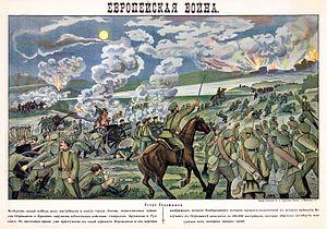 Siege of Przemyśl - Siege of Przemyśl, Russian war poster 1915