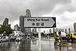 Sign of Shing Kai Rd at Sung Wong Toi Rd (20190307162745).jpg