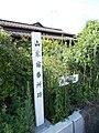 Site of Yamae-shuku Guardhouse.jpg