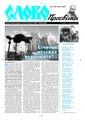 Slovo-05-2012.pdf