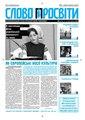 Slovo-45-2008.pdf