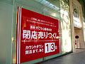 Sogo Shinsaibashi Countdown.JPG