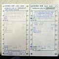 Sony Taipei Ximen Store uniform invoice QD18948547.jpg