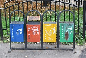 Sorted waste containers in Moscow.jpg