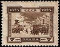 Stamp Soviet Union 1925 241.jpg