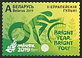 Stamp of Belarus - 2019 - Colnect 838674 - Cycling.jpeg