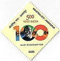 Stamp of India - 2020 - Colnect 942766 - Centenary of city of Jamshedpur.jpeg