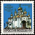 Stamp of Russia 1992 No 45.jpg