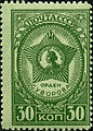 Stamp of USSR 0900.jpg