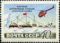 Stamp of USSR 1851.jpg