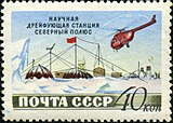 Stamp of USSR 1851.jpg