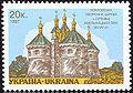 Stamp of Ukraine s138.jpg