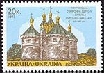 Stamp of Ukraine s138.jpg