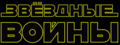 Star Wars Russian Crawl logo.png