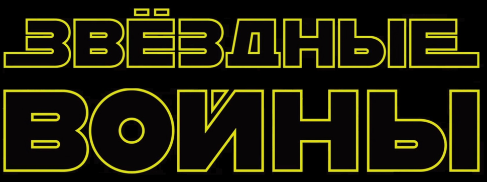 Star Wars Russian Crawl logo