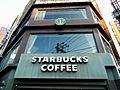 Starbucks Xinzhu Qingda Store 星巴克新竹清大門市 - panoramio.jpg