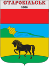 Coat of arms of Starobilsk (Старобільськ)