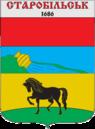Starobilsk gerb.png