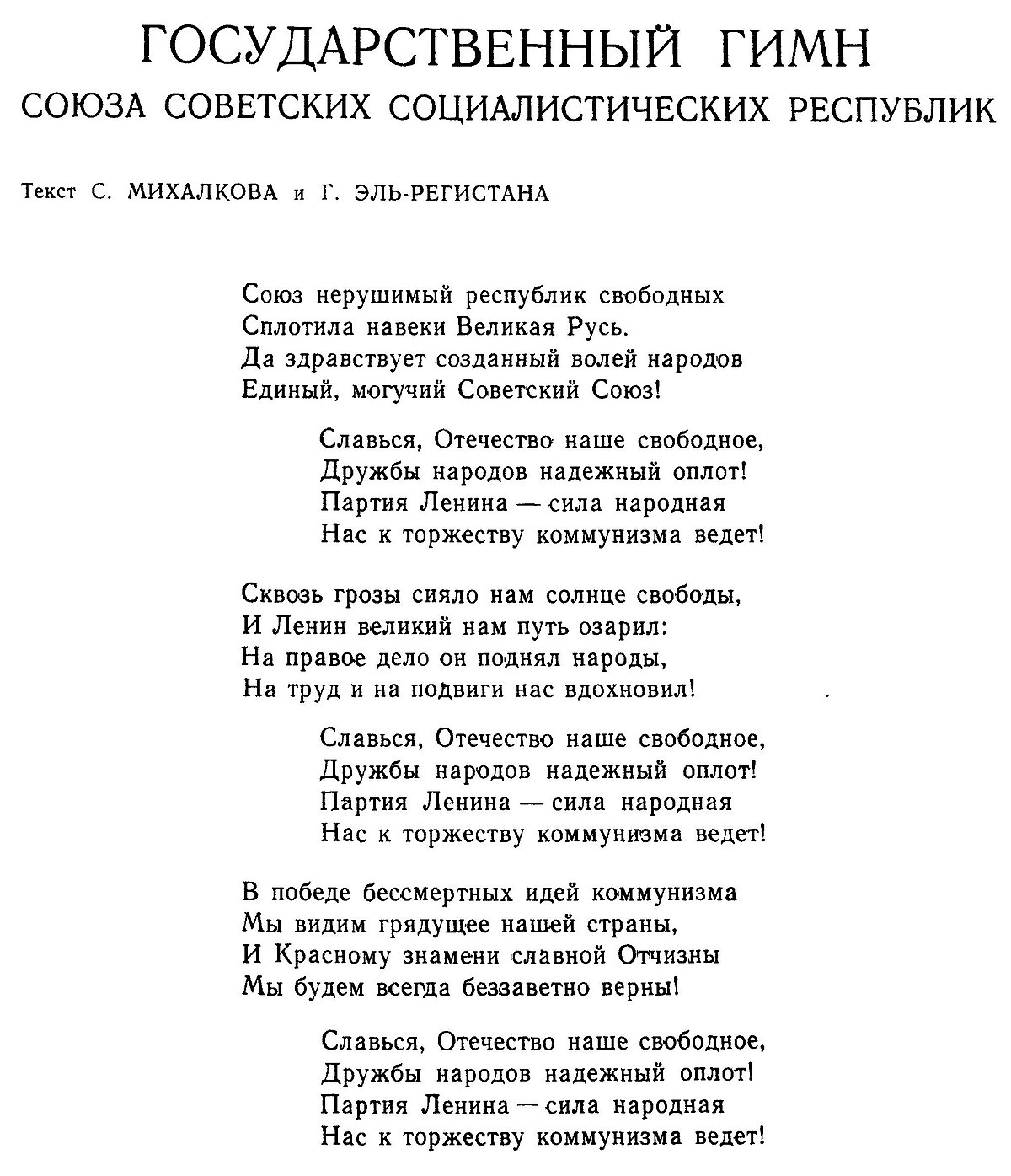 State Anthem Of The Ussr Official Text English Lyrics For Soviet National