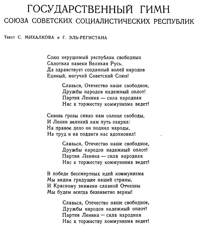 File:State Anthem of the USSR official text jpg - Wikimedia