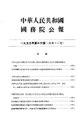 State Council Gazette - 1955 - Issue 13.pdf