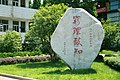 Stela 2008 The High School Affiliated to Anhui Normal University.jpg