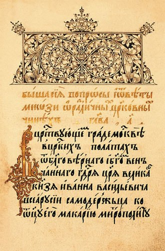 Stoglav - One of the manuscripts containing One Hundred Chapters