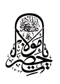 Sufi calligraphy.png
