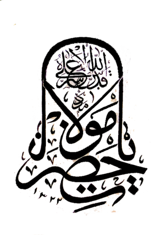 Mevlevi Order - Sufi calligraphy