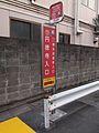 Sumimaru-kun Entokuji Temple Busstop.jpg