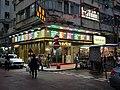 Sun Ho Mahjong School in Jordon Hong Kong.jpg