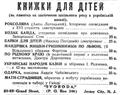 Svoboda children books 1937 210.png