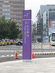 Taoyuan Metro A1 Taipei Main Station Banner 2017-02-10.jpg