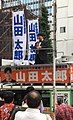 Taro Yamada à Akihabara.jpg
