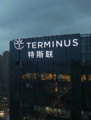 Terminus Technologies Wuhan Office.png