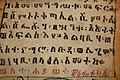 The Childrens Museum of Indianapolis - Coptic scroll - detail 2.jpg