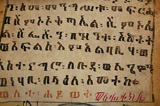 Amhara people - A scroll in Amharic, the mother tongue of the Amhara.