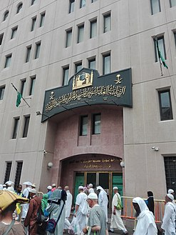 The General Presidency for the affairs of the Grand Mosque and the Prophet's Mosque 4.jpg