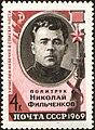 The Soviet Union 1969 CPA 3728 stamp (World War II Hero Political Commissar Nikolay Filchenkov).jpg