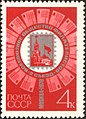 The Soviet Union 1970 CPA 3920 stamp (Magnifying Glass over 'Stamp' with the Kremlin, and Covers).jpg