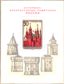 The Soviet Union 1971 CPA 4035 sheet of 1 (Moscow Kremlin. Pskov, Novgorod, Smolensk, Kolomna and Nizhny Novgorod Kremlin Fortified Towers).png