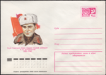 The Soviet Union 1976 Illustrated stamped envelope Lapkin 76-136(1166)face(Boris Dmitrievsky).png
