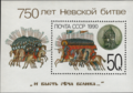 The Soviet Union 1990 CPA 6219 souvenir sheet (750th anniversary of Battle of the Neva. Troops and badge of order of Aleksander Nevsky).png