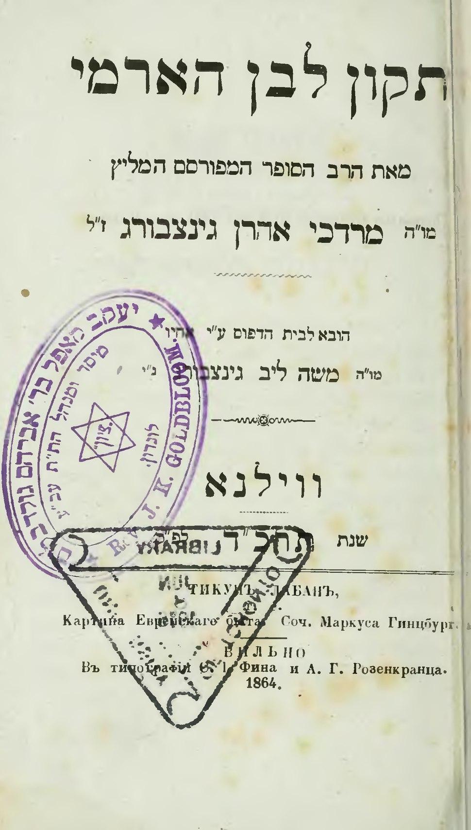 Tiun Lavan ha-arami.djvu&page=44