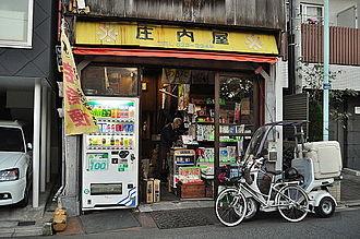 Yanaka, Tokyo - A typical shop in Yanaka (2014)